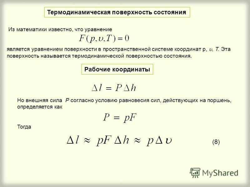 Из математики известно, что уравнение является уравнением поверхности в пространственной системе координат р,, Т. Эта поверхность называется термодинамической поверхностью состояния. Термодинамическая поверхность состояния Рабочие координаты Но внешн