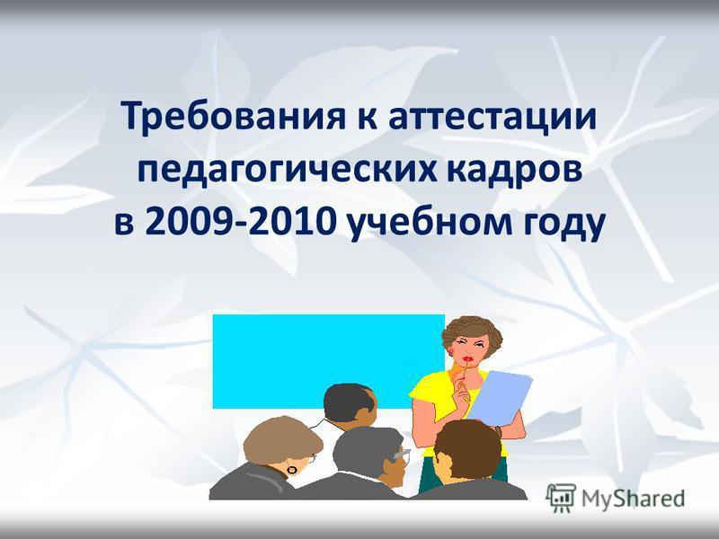 Требования к аттестации педагогических кадров в 2009-2010 учебном году