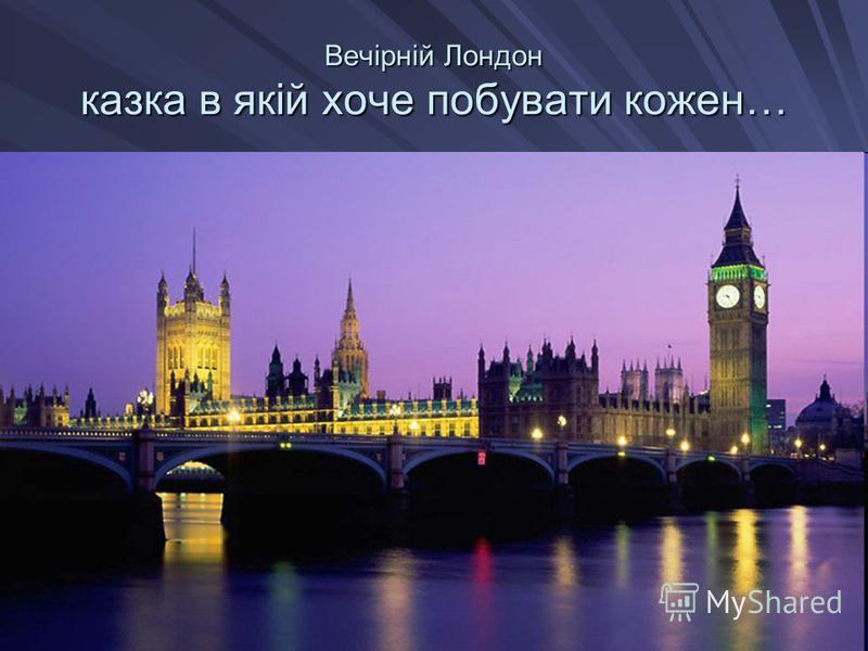 Вечірній Лондон казка в якій хоче побувати кожен…