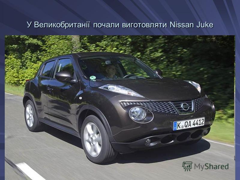 У Великобританії почали виготовляти Nissan Juke