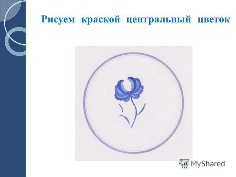Рисуем краской центральный цветок