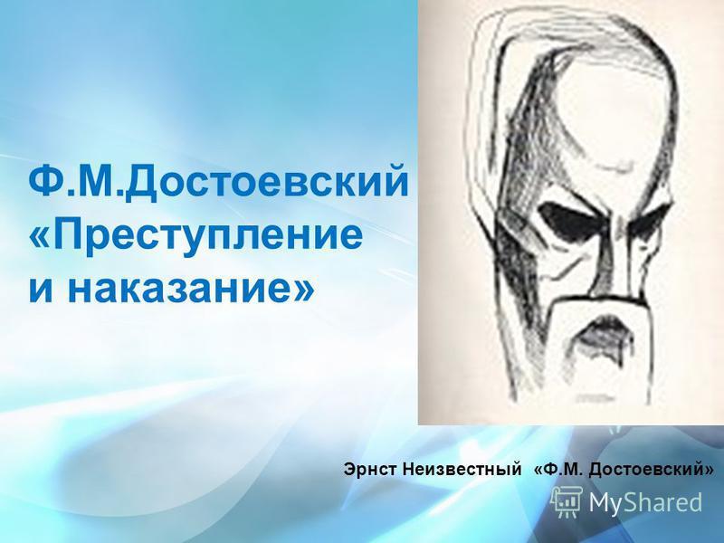 Ф.М.Достоевский «Преступление и наказание» Эрнст Неизвестный «Ф.М. Достоевский»