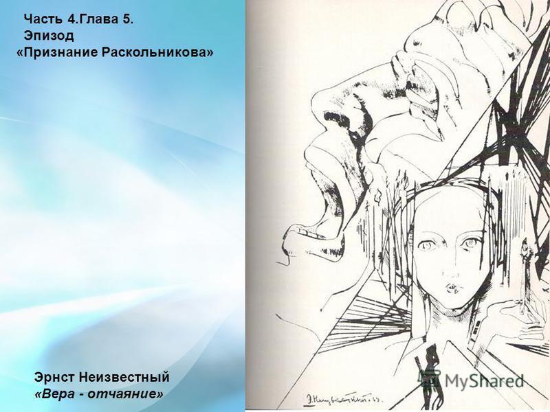 Эрнст Неизвестный «Вера - отчаяние» Часть 4. Глава 5. Эпизод «Признание Раскольникова»
