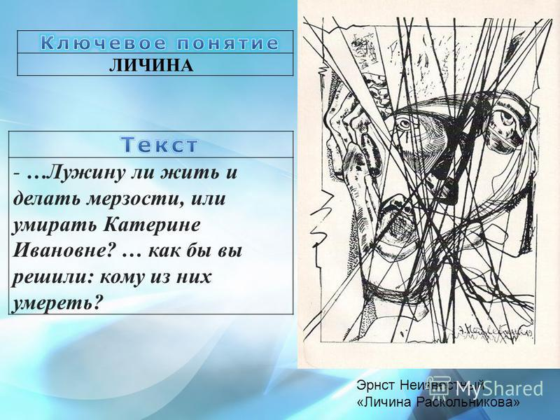 Эрнст Неизвестный «Личина Раскольникова» - …Лужину ли жить и делать мерзости, или умирать Катерине Ивановне? … как бы вы решили: кому из них умереть? ЛИЧИНА