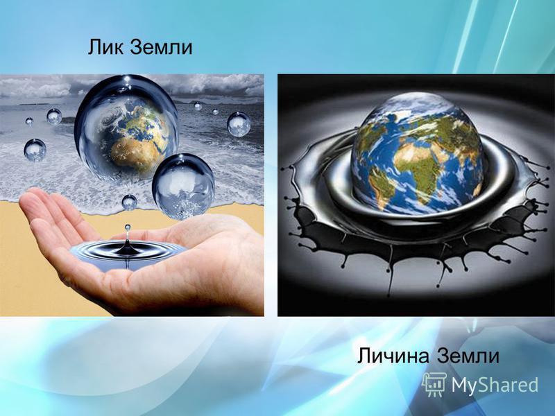 Личина Земли Лик Земли