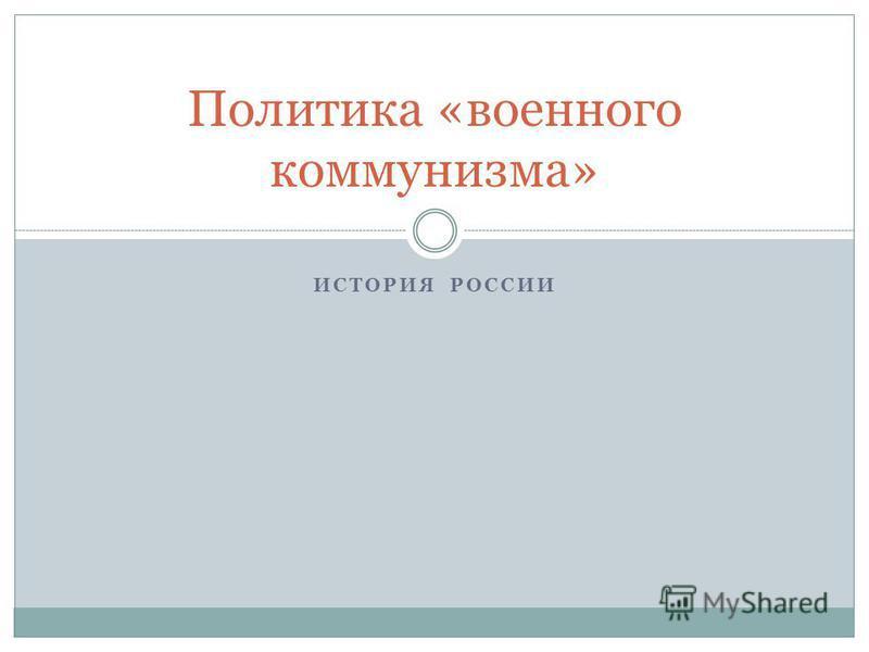 ИСТОРИЯ РОССИИ Политика «военного коммунизма»