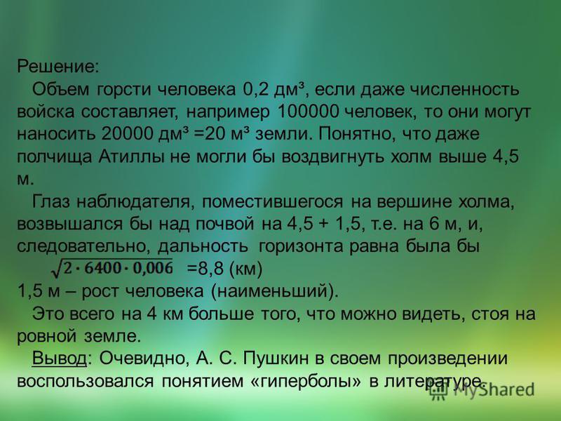 Решение: Объем горсти человека 0,2 дм³, если даже численность войска составляет, например 100000 человек, то они могут наносить 20000 дм³ =20 м³ земли. Понятно, что даже полчища Атиллы не могли бы воздвигнуть холм выше 4,5 м. Глаз наблюдателя, помест