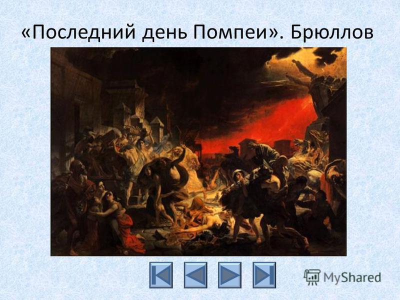 «Последний день Помпеи». Брюллов