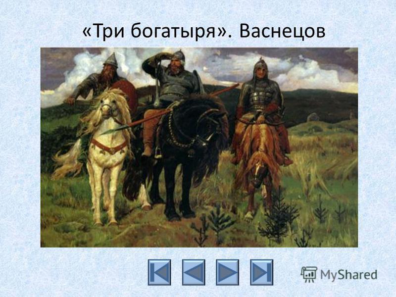 «Три богатыря». Васнецов