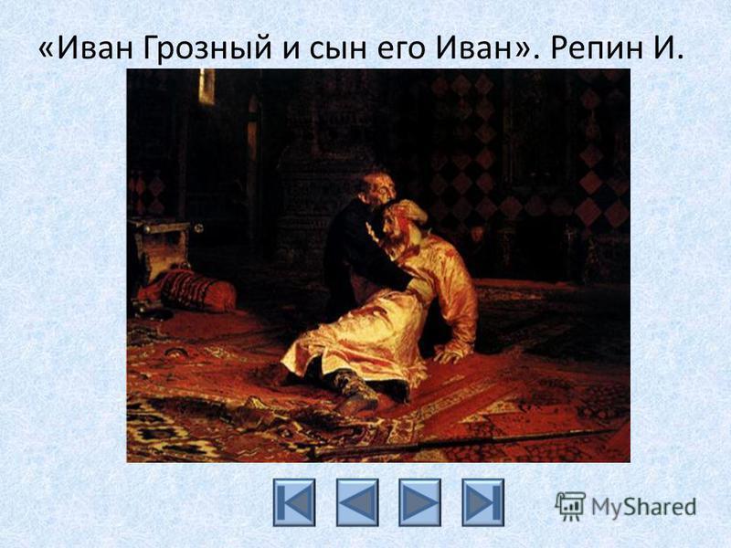 «Иван Грозный и сын его Иван». Репин И.