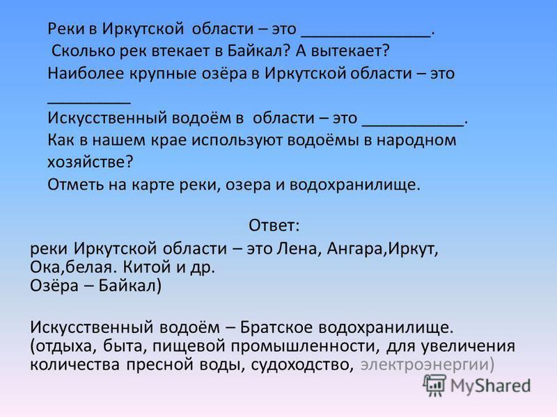 3 группа «Водоёмы нашего края». Реки в Иркутской области – это ______________. Сколько рек втекает в Байкал? А вытекает? Наиболее крупные озёра в Иркутской области – это _________ Искусственный водоём в области – это ___________. Как в нашем крае исп