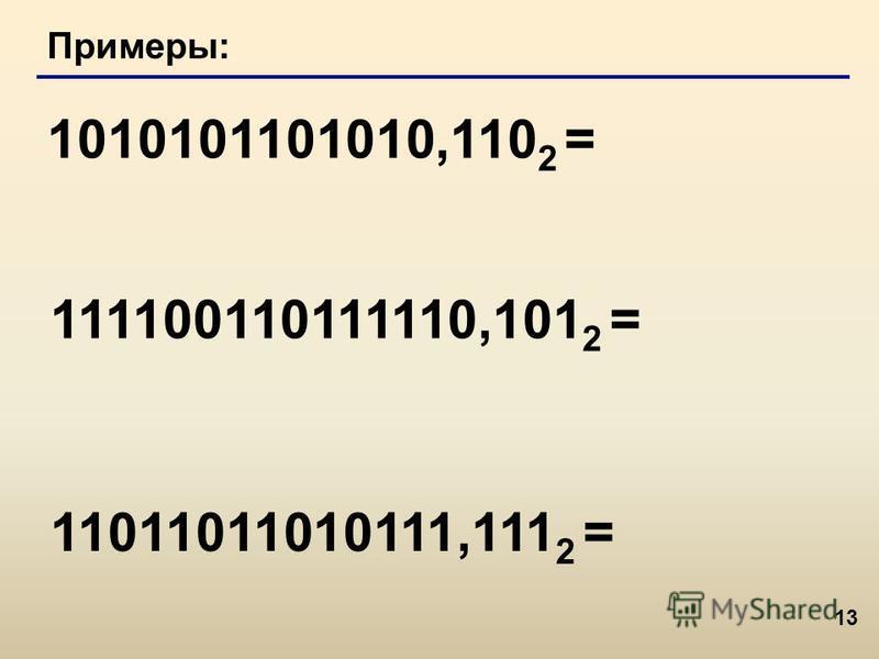 13 Примеры: 1010101101010,110 2 = 111100110111110,101 2 = 11011011010111,111 2 =