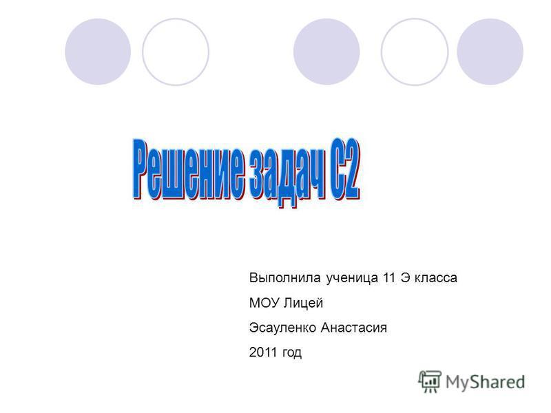 Выполнила ученица 11 Э класса МОУ Лицей Эсауленко Анастасия 2011 год