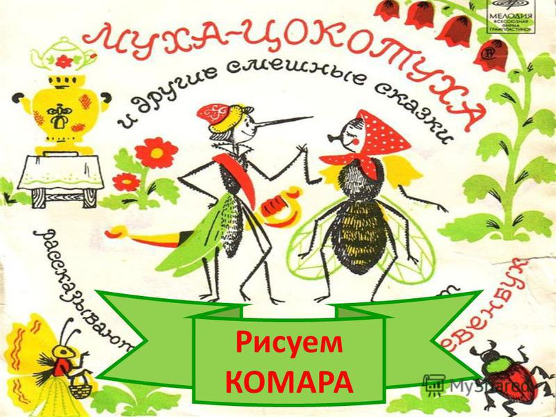 Рисуем КОМАРА