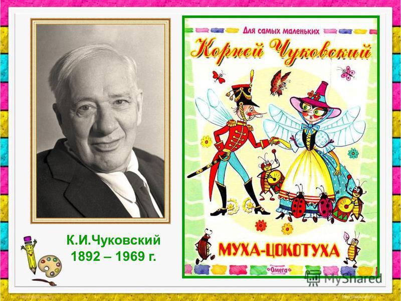 К.И.Чуковский 1892 – 1969 г.