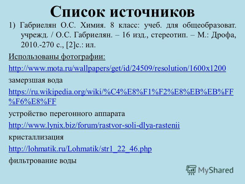 Список источников 1) Габриелян О.С. Химия. 8 класс: учеб. для общеобразоват. учрежд. / О.С. Габриелян. – 16 изд., стереотип. – М.: Дрофа, 2010.-270 с., [2]с.: ил. Использованы фотографии: http://www.mota.ru/wallpapers/get/id/24509/resolution/1600x120