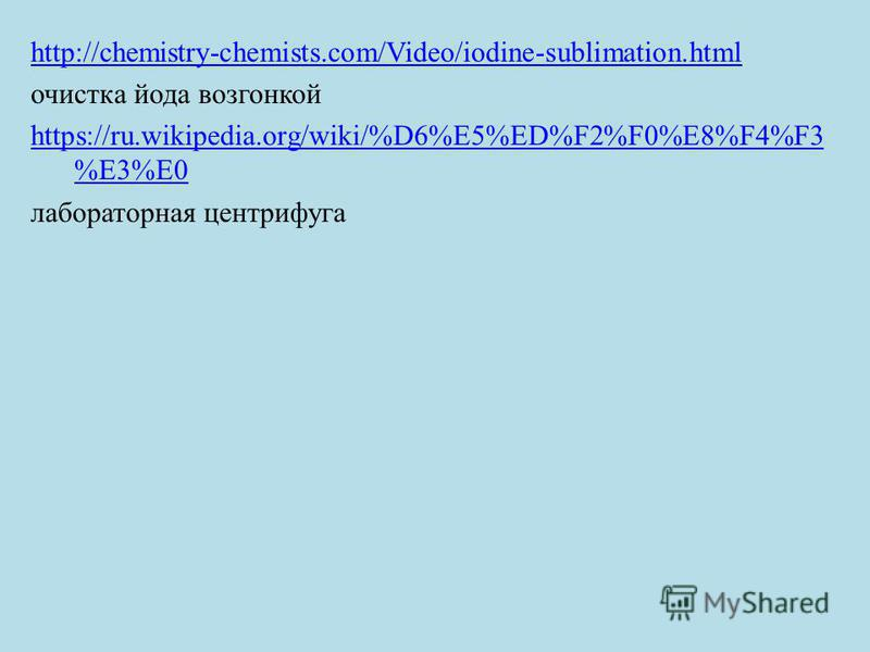 .. http://chemistry-chemists.com/Video/iodine-sublimation.html очистка йода возгонкой https://ru.wikipedia.org/wiki/%D6%E5%ED%F2%F0%E8%F4%F3 %E3%E0 лабораторная центрифуга