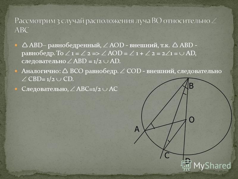 АВD равнобедренный, AOD - внешний, т.к. ABD - равнобедр. То 1 = 2 => AOD = 1 + 2 = 2 1 = AD, следовательно ABD = 1/2 AD. Аналогично: ВСО равнобедр. COD - внешний, следовательно СВD= 1/2 CD. Следовательно, АВС=1/2 АС A O B C D