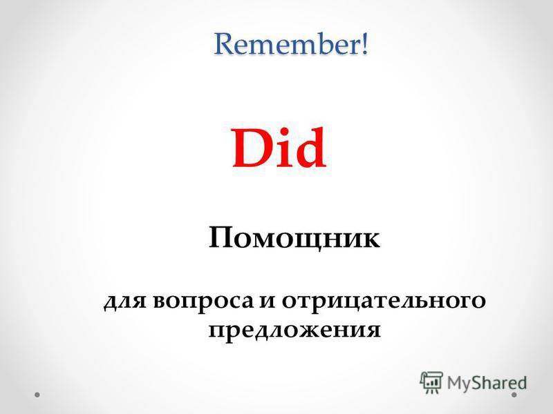 Remember! Remember! Помощник для вопроса и отрицательного предложения Did