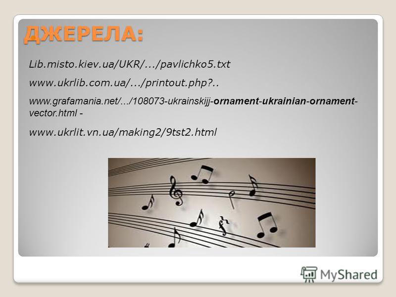 ДЖЕРЕЛА: Lib.misto.kiev.ua/UKR/.../pavlichko5.txt www.ukrlib.com.ua/.../printout.php?.. www.grafamania.net/.../108073-ukrainskijj-ornament-ukrainian-ornament- vector.html - www.ukrlit.vn.ua/making2/9tst2.html