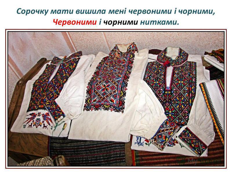 Сорочку мати вишила менi червоними i чорними, Червоними i чорними нитками.