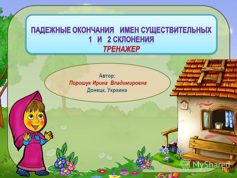 Автор: Порошук Ирина Владимировна Донецк, Украина