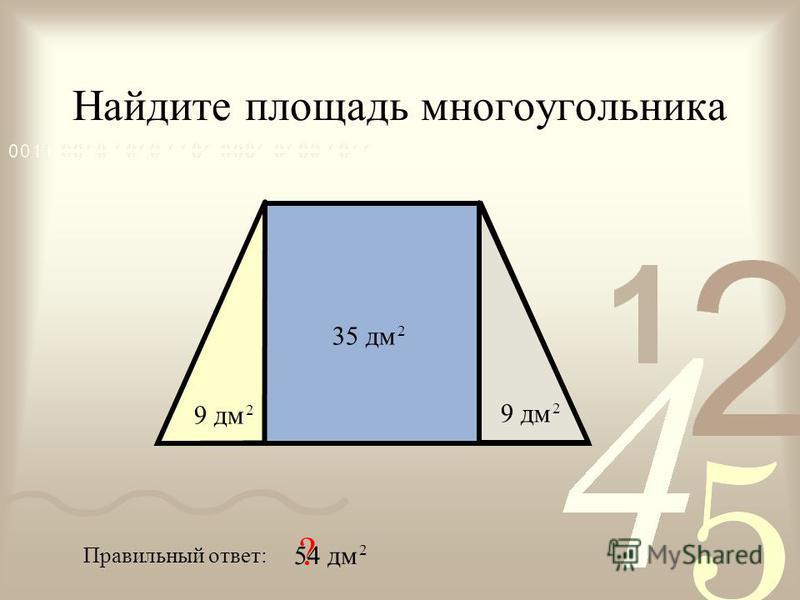 Найдите площадь многоугольника Правильный ответ: 54 дм 2 ? 9 дм 2 2 35 дм 2