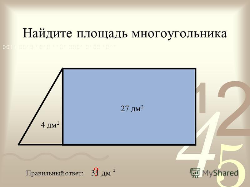 Найдите площадь многоугольника Правильный ответ: ? 27 дм 2 4 дм 2 31 дм 2