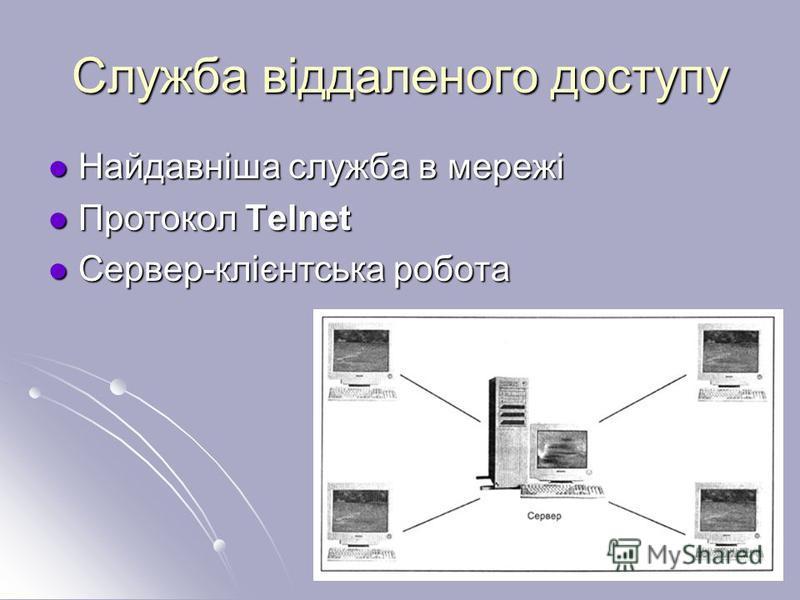 Служба віддаленого доступу Найдавніша служба в мережі Найдавніша служба в мережі Протокол Telnet Протокол Telnet Сервер-клієнтська робота Сервер-клієнтська робота