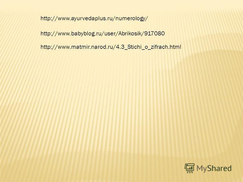 http://www.ayurvedaplus.ru/numerology/ http://www.babyblog.ru/user/Abrikosik/917080 http://www.matmir.narod.ru/4.3_Stichi_o_zifrach.html
