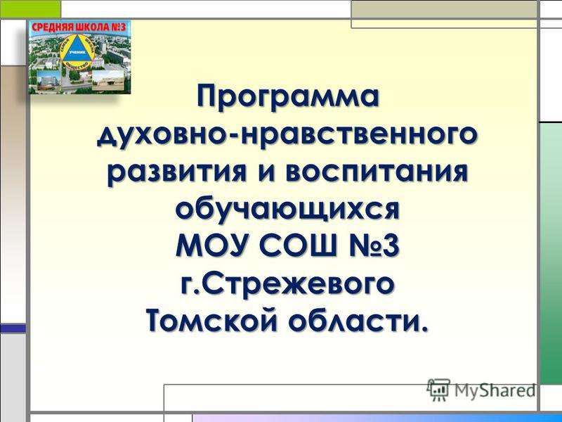 Программа духовно-нравственного развития и воспитания обучающихся МОУ СОШ 3 г.Стрежевого Томской области.