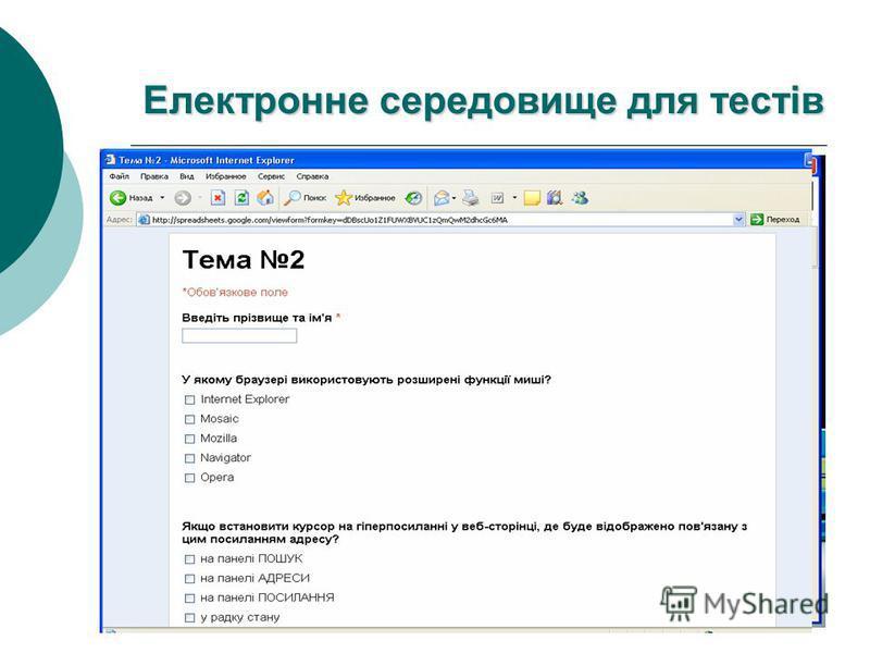 Електронне середовище для тестів