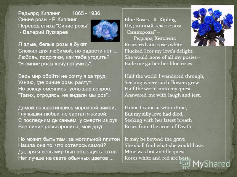 Редьярд Киплинг 1865 - 1936 Синие розы - Р. Киплинг Перевод стиха