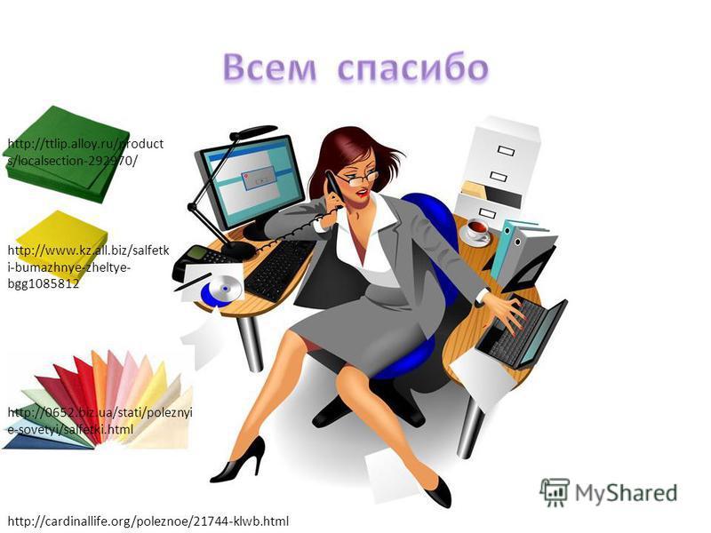 http://cardinallife.org/poleznoe/21744-klwb.html http://0652.biz.ua/stati/poleznyi e-sovetyi/salfetki.html http://www.kz.all.biz/salfetk i-bumazhnye-zheltye- bgg1085812 http://ttlip.alloy.ru/product s/localsection-292970/