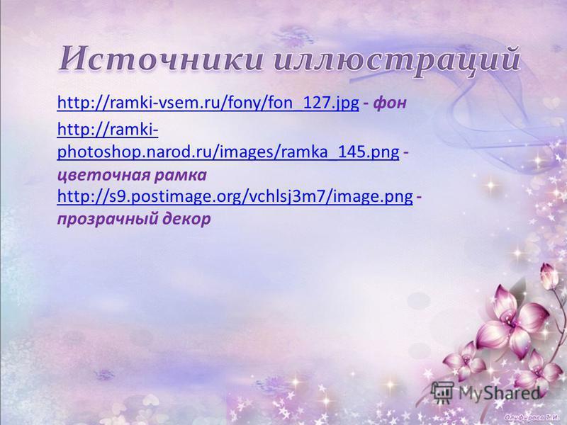http://ramki-vsem.ru/fony/fon_127.jpghttp://ramki-vsem.ru/fony/fon_127. jpg - фон http://s9.postimage.org/vchlsj3m7/image.pnghttp://s9.postimage.org/vchlsj3m7/image.png - прозрачный декор http://ramki- photoshop.narod.ru/images/ramka_145.pnghttp://ra