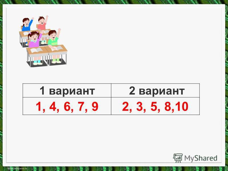 1 вариант 2 вариант 1, 4, 6, 7, 92, 3, 5, 8,10