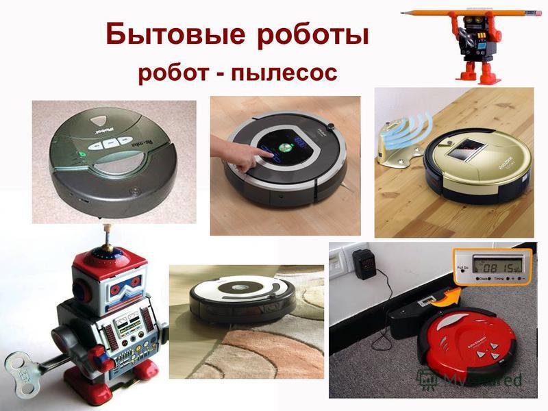 Бытовые роботы робот - пылесос