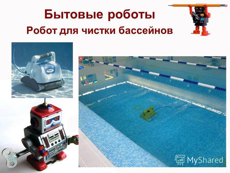 Бытовые роботы Робот для чистки бассейнов