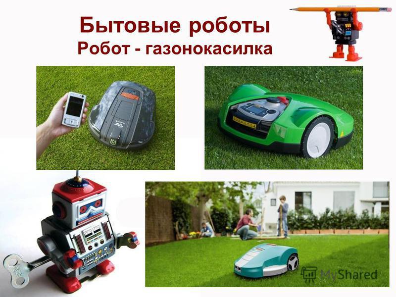 Бытовые роботы Робот - газонокосилка