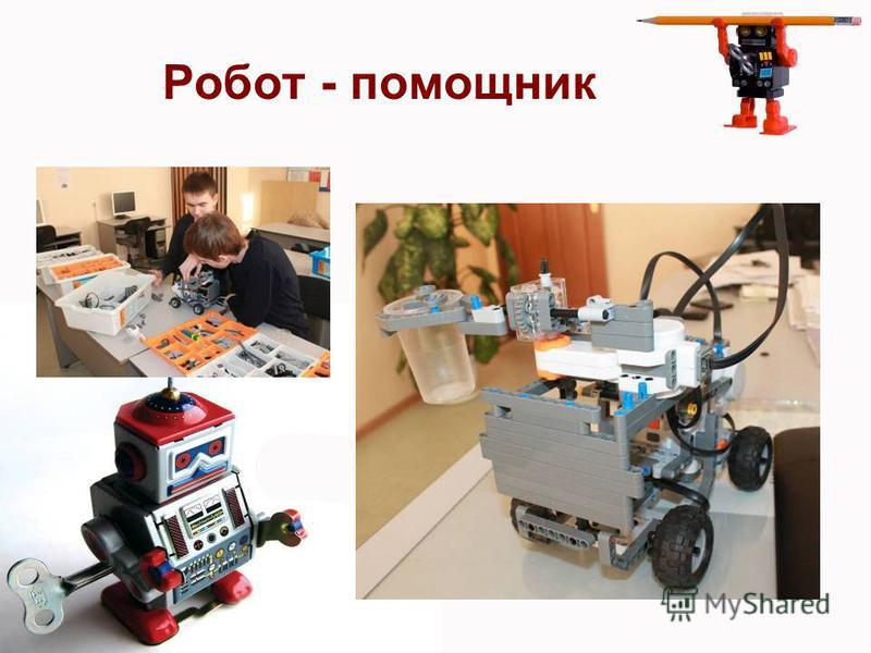 Робот - помощник