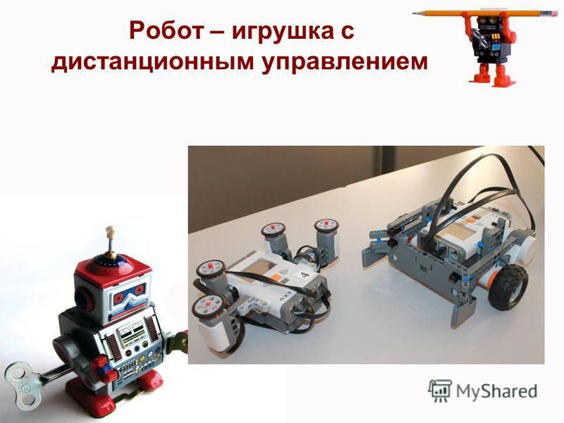 Робот – игрушка с дистанционным управлением