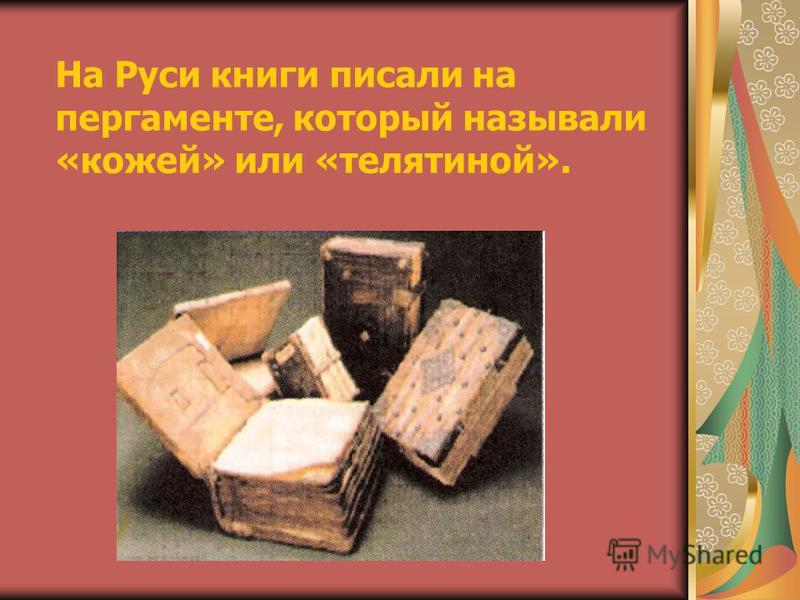 На Руси книги писали на пергаменте, который называли «кожей» или «телятиной».