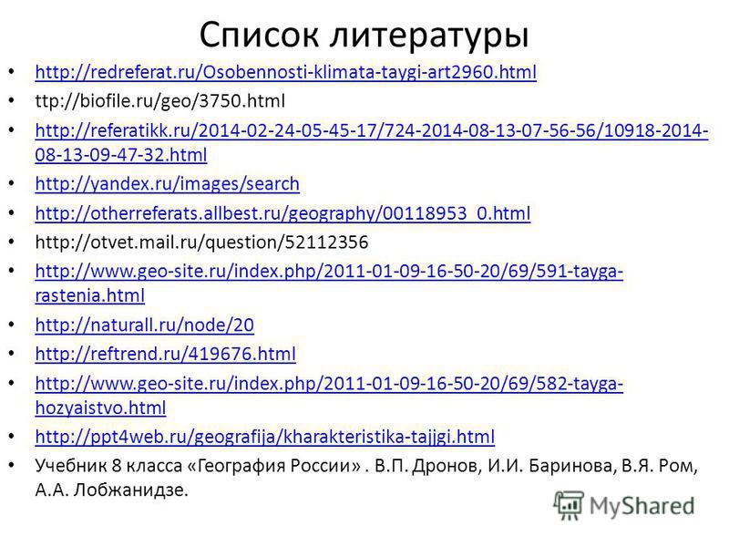 Список литературы http://redreferat.ru/Osobennosti-klimata-taygi-art2960. html ttp://biofile.ru/geo/3750. html http://referatikk.ru/2014-02-24-05-45-17/724-2014-08-13-07-56-56/10918-2014- 08-13-09-47-32. html http://referatikk.ru/2014-02-24-05-45-17/