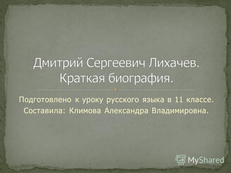 Подготовлено к уроку русского языка в 11 классе. Составила: Климова Александра Владимировна.