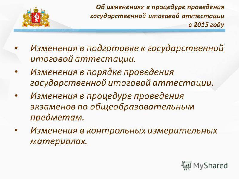 Об изменениях в процедуре проведения государственной итоговой аттестации в 2015 году Изменения в подготовке к государственной итоговой аттестации. Изменения в порядке проведения государственной итоговой аттестации. Изменения в процедуре проведения эк