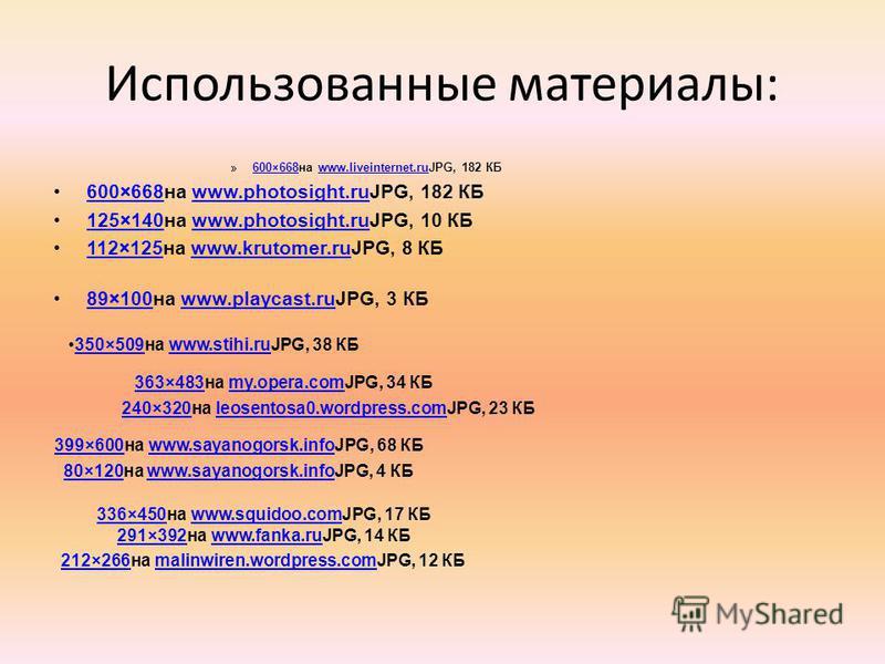 Использованные материалы: »600×668 на www.liveinternet.ruJPG, 182 КБ600×668www.liveinternet.ru 600×668 на www.photosight.ruJPG, 182 КБ600×668www.photosight.ru 125×140 на www.photosight.ruJPG, 10 КБ125×140www.photosight.ru 112×125 на www.krutomer.ruJP