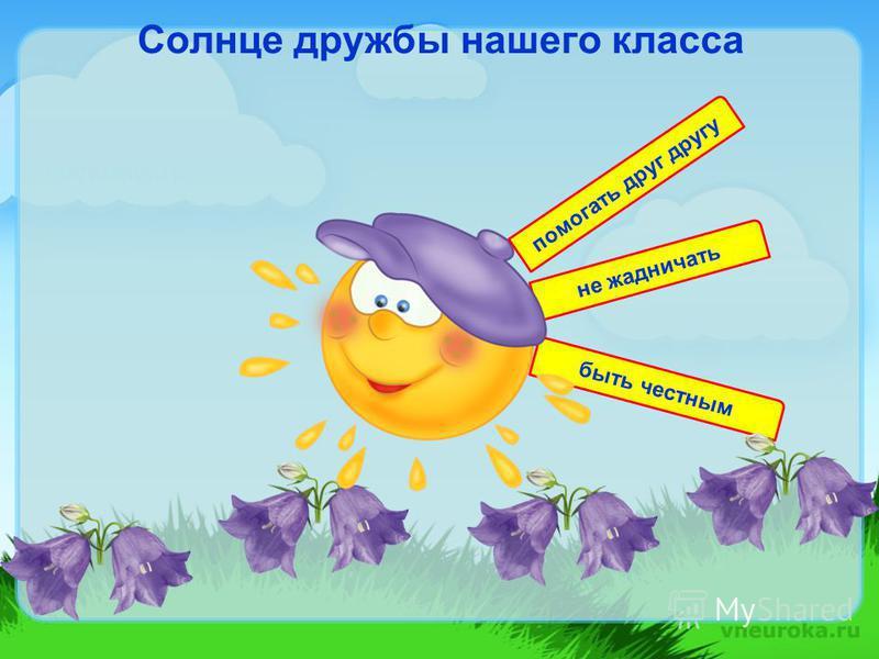 Солнце дружбы нашего класса не жадничать быть честным помогать друг другу