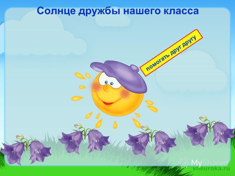 Солнце дружбы нашего класса помогать друг другу