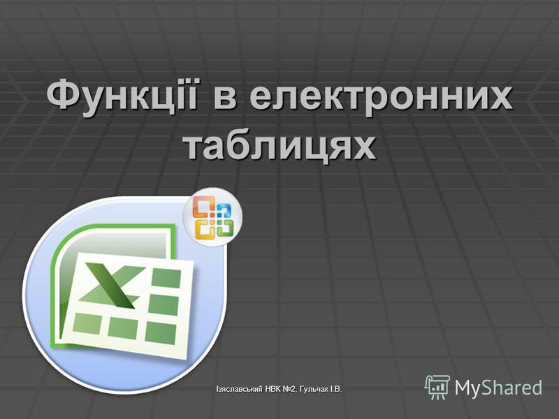 Ізяславський НВК 2, Гульчак І.В. Функції в електронних таблицях