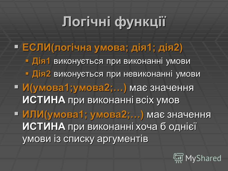 Логічні функції ЕСЛИ(логічна умова; дія1; дія2) ЕСЛИ(логічна умова; дія1; дія2) Дія1 виконується при виконанні умови Дія1 виконується при виконанні умови Дія2 виконується при невиконанні умови Дія2 виконується при невиконанні умови И(умова1;умова2;…)